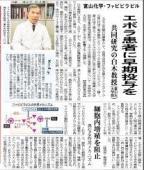エボラ新聞.jpg