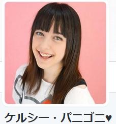 ケルシー・パニゴニTwitter.png